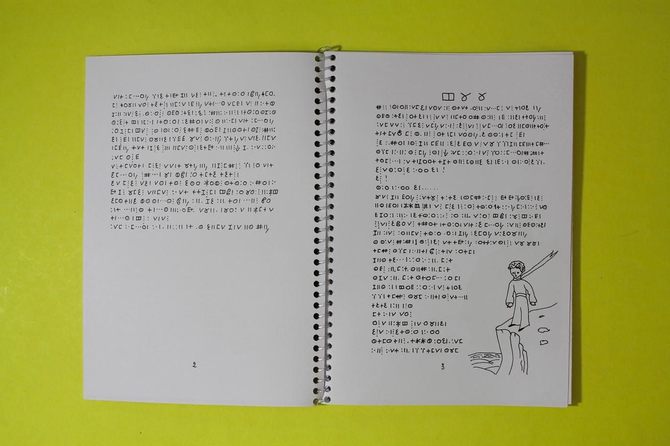 Agg et'tebel (The Little Prince)  thumbnail 3