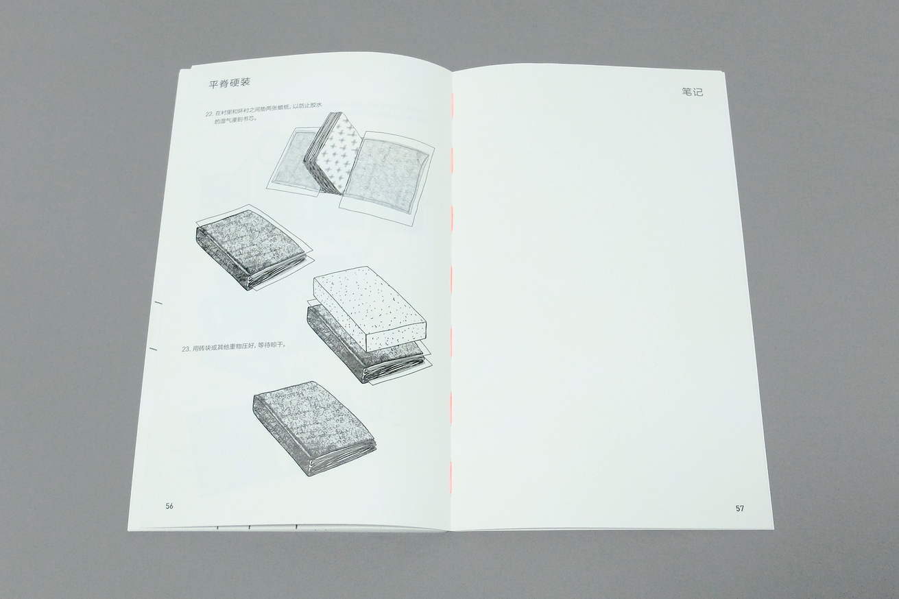 Book Book / 书书 [Chinese Version] thumbnail 6