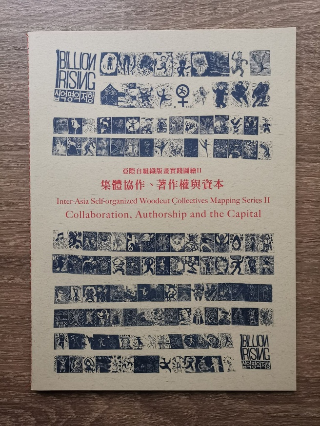 Inter-Asia Self-organised Woodcut Collectives Mapping Series II: Collaboration, Authorship and the Capital